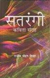 Satrangi(In Hindi)