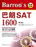 Barron's 巴朗 SAT 1600(第5版 原版引进 附光盘)