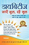 Diabetes Jaye Bhul, Rahe Cool (Hindi Edition)