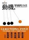 Drive: The Surprising Truth about What Motivates Us (Chinese Edition)