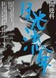 Ri Guang Liu Nian (Chinese Edition)