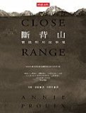 Traditional Chinese Edition of 'Close Range', NOT in English