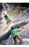 Percy Jackson & The Olympians: The Lightning Thief (Chinese Edition)