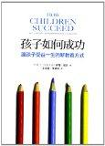 How Children Succeed: Grit, Curiosity, and the Hidden Power of Character (Chinese Edition)