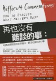 Difficult Conversations: How to Discuss What Matters Most (Chinese Edition)