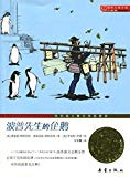 Mr. Popper's Penguins (Chinese Edition)