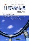 Computer Architecture: Quantitative Methods 5 / e (Traditional Chinese Edition)