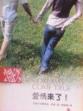 When Dreams Come True By Eric & Leslie Ludy (Chinese Edition)