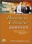 Far East Business Chinese II (simplified character) (Chinese Edition)
