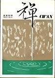 Ch'an (Chinese and English Edition) (Dong chu qing liang shi jie, 8)
