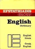 Greek-English - English-Greek
