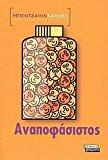 o anapofasistos / ο αναποφάσιστος