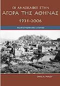 Agora Excavations 1931-2006