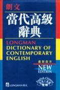 English-Chinese, Longman Dictionary of Contemporary English