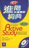 Longman Active Study English-chinese Cased