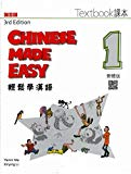Chinese Made Easy Textbook 1 (3rd Ed.) - Traditional (English and Chinese Edition)