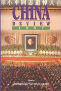 China Review 1997