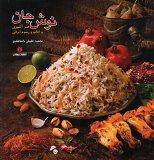 Nush-e Jan, Persian Language Edition of New Food of Life (Persian Edition)