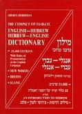 Dic Compact Up-To-Date English-Hebrew