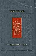 The Koren Talpiot Siddur: A Hebrew Prayerbook with English Instructions, Personal Size (Hebr...