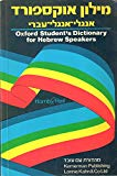 Oxford Student's Dictionary for Hebrew Speakers