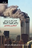 9/11 and American Empire: Intellectuals Speak Out, Vol. 1 (Arabic Edition)
