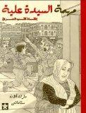 Muhimat Al Sayyda Alia: Inkaz Kuttub Al Iraq - Alia's Mission: Saving the Books of Iraq (Ara...