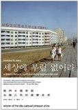 Nothing to Envy: Ordinary Lives in North Korea (Chinese Edition)