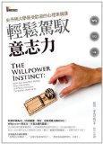 The Willpower Instinct (Chinese Edition)