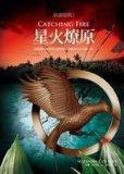 Catching Fire (the Hunger Games, Book 2) (Chinese Edition)