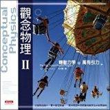 Conceptual Physics Problem Solving II - High School Physics Program - (Chinese Edition)