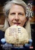 My Stroke of Insight: A Brain Scientist's Personal Journey (Chinese Edition)