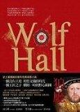 Wolf Hall (Chinese Edition)