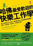 The Happiness Advantage: The Seven Principles of Positive Psychology That Fuel Success and P...