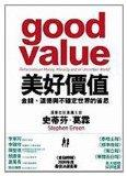 Good Value: Reflections on Money, Morality and an Uncertain World (Chinese Edition)