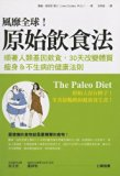 The Paleo Diet: Lose Weight and Get Healthy by Eating the Foods You Were Designed to Eat (Ch...