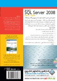 SQL Server 2008 step by step (Arabic Edition)