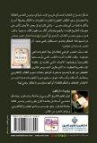 The Case for Books: Past, Present, And Future (Arabic Edition)