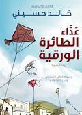 Kite Runner: (Arabic edition)