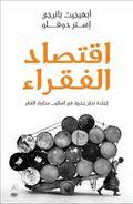 Poor Economics (Iqtisad Al-Faqr)