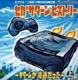 Sega Saturn History 1