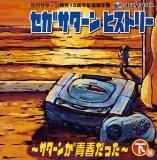 Sega Saturn History, Vol. 2