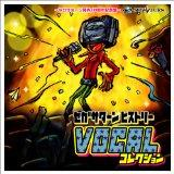Sega Saturn History Vocal Collection: Ost