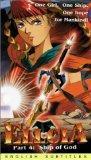 Ellcia 4: Ship of God [VHS]